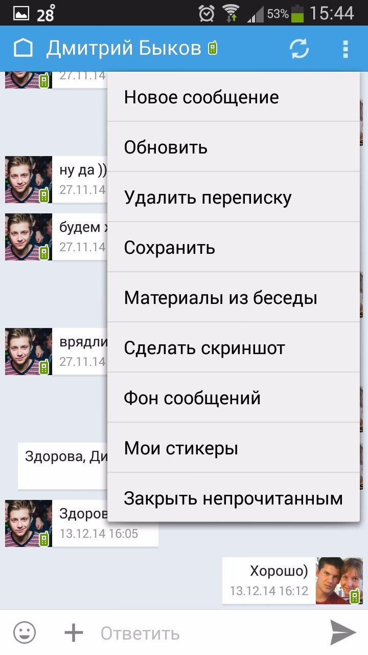 ВКонтакте на Андроид