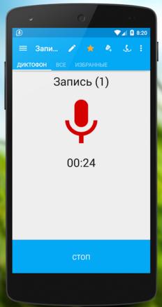 Настройки программы Запись звонков (Звондик)