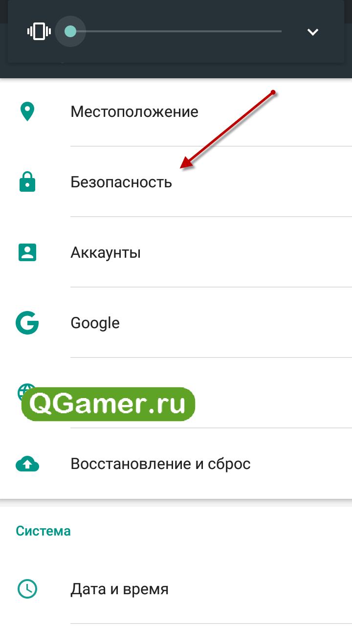 Устанавливаем на планшет или телефон Android приложение Google Play (Play Market)