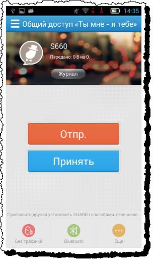 Шарит на Андроид