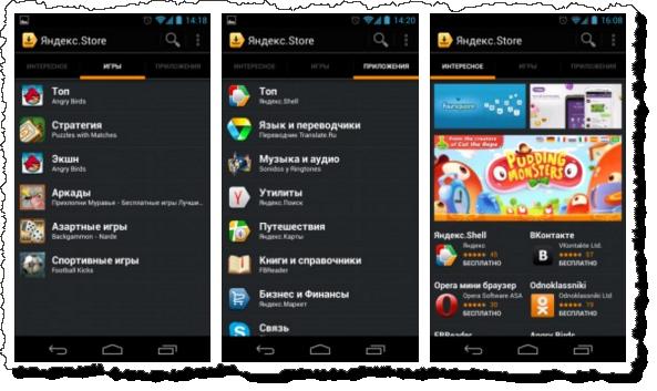 приложение яндекс сторе для андроид скачать бесплатно - фото 6