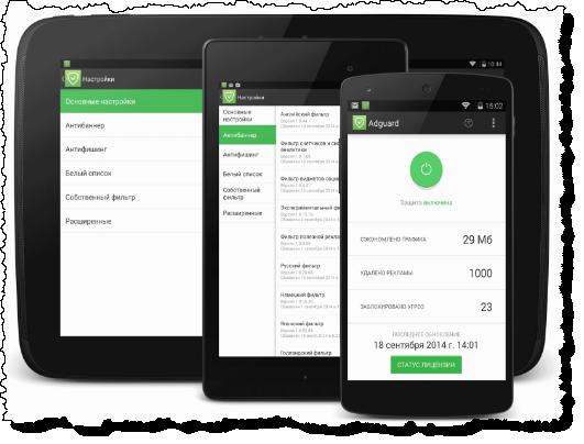 Adguard для Андроид