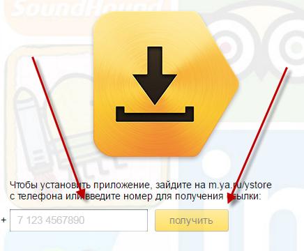 Установка Яндекс Store