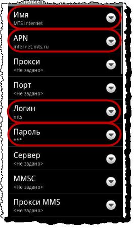 Настройка интернета МТС на Андроид