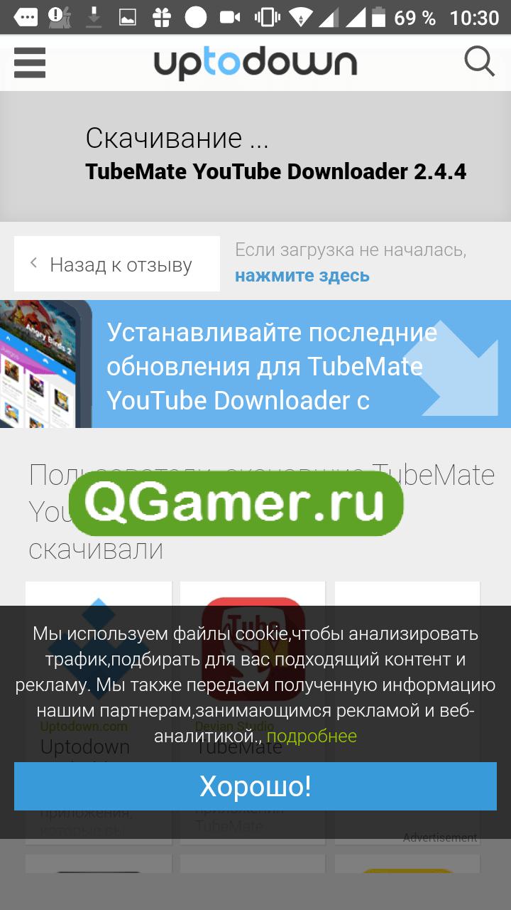 Скачать TubeMate