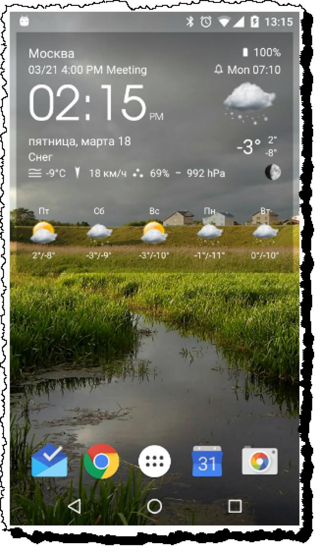 Виджет погода и часы для андроида - удобное и точное приложение виджет на адроид для получения информации о погоде, где бы вы ни находились.