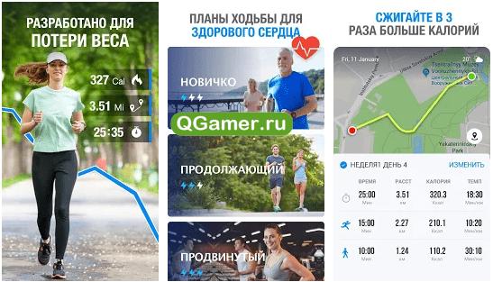 ТОП-10 Рейтинг лучших шагомеров для Андроид