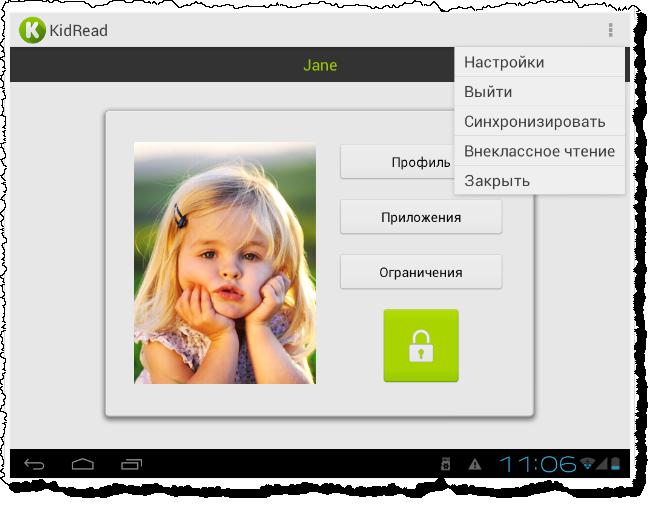KidRead: Родительский контроль