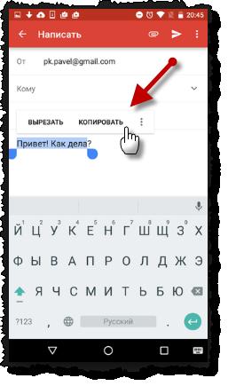 Копирование в буфер обмена на Андроиде