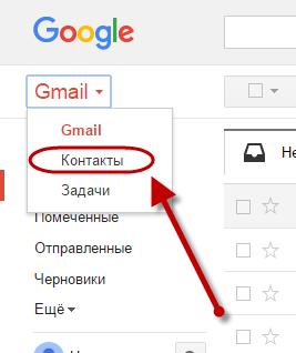 /Контакты в Gmail