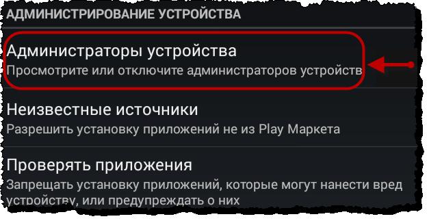 Администраторы Андроид