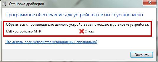 USB устройство MTP отказ