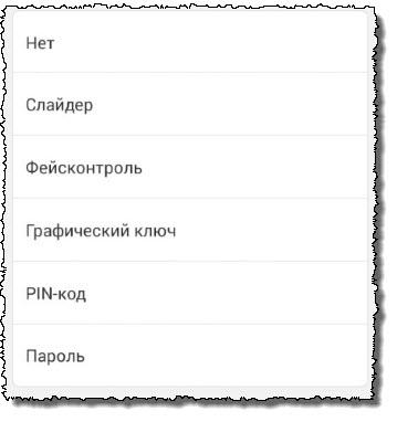 Виды блокировок на Андроид