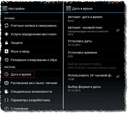 Дата и время на Андроид