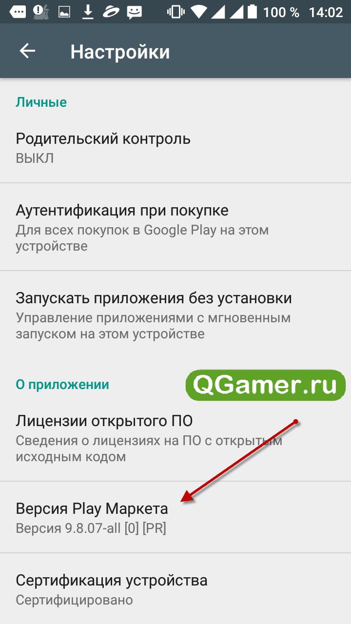 Как быстро и просто обновить Google Play Market за несколько минут