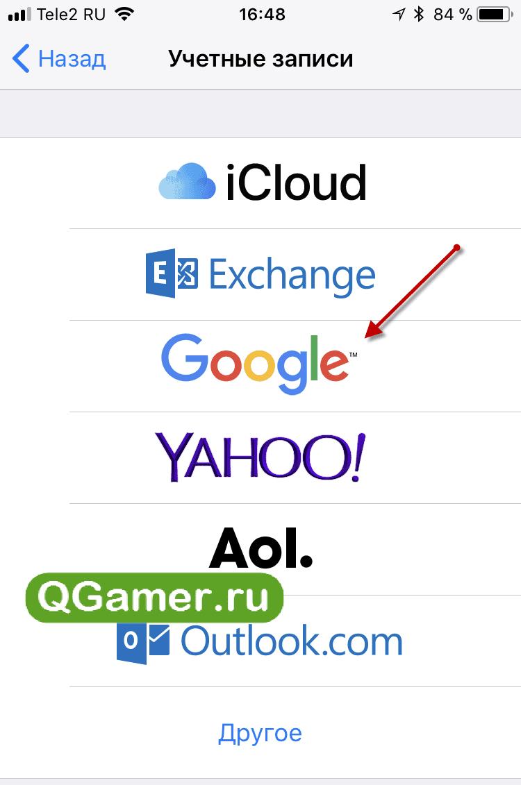 Переносим контакты с Андроида на Айфон простыми способами в несколько кликов