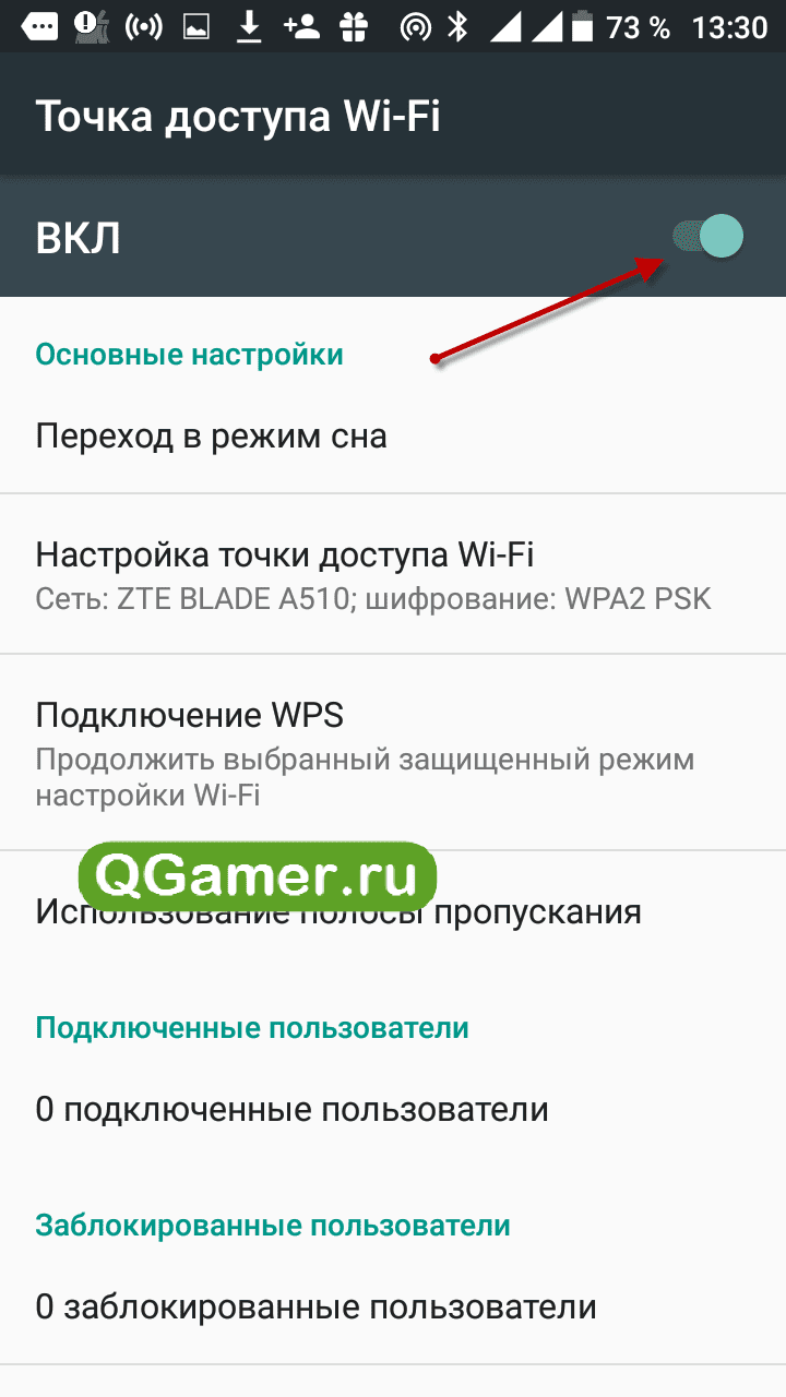Настраиваем Wi-Fi на устройстве Андроид за 1 минуту