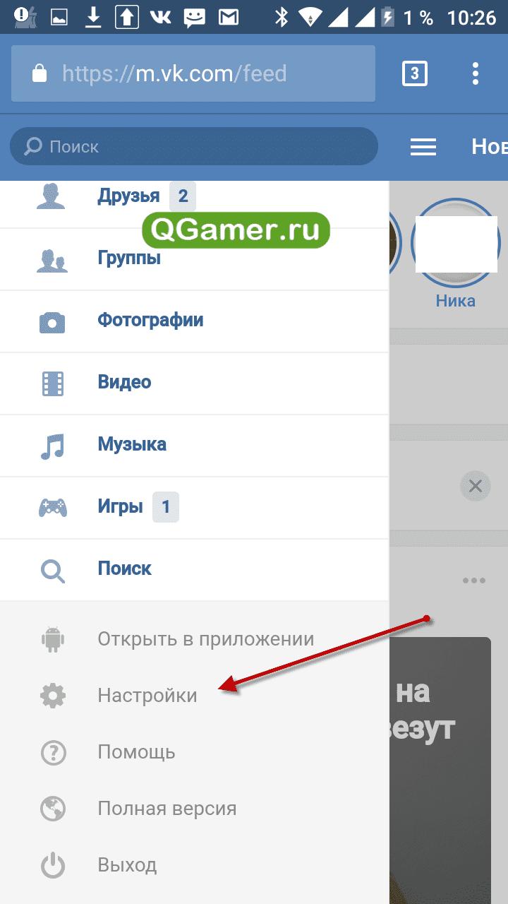 Быстро и просто удаляем свою страничку ВКонтакте с телефона Андроид