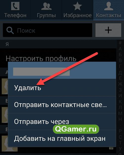 Как удалить любой контакт с Android несколькими простыми способами