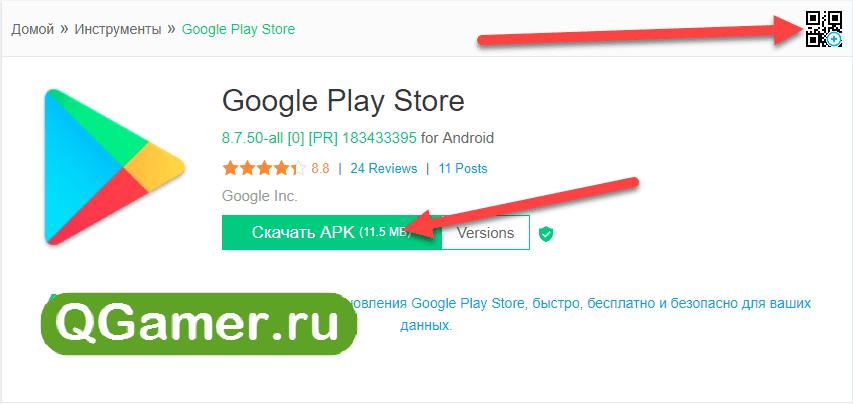 Восстанавливаем удаленный Play Market на Android за несколько минут