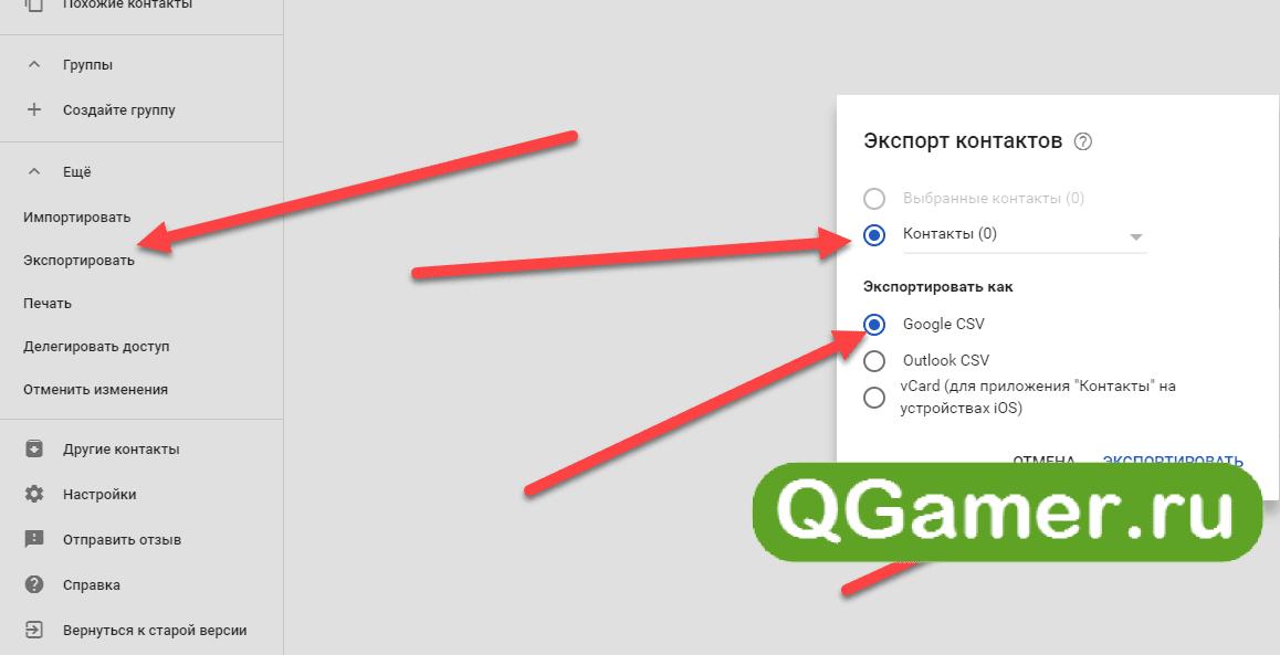Два самых простых способа перенести контакты с Google на Android