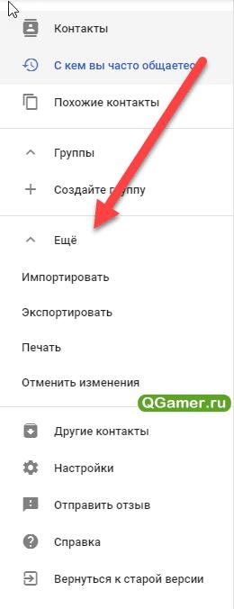 Самые простые и рабочие способы скопировать все контакты с Андроида на компьютер