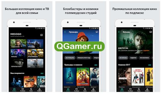 ТОП-5 лучших приложений для просмотра фильмов на Андроид