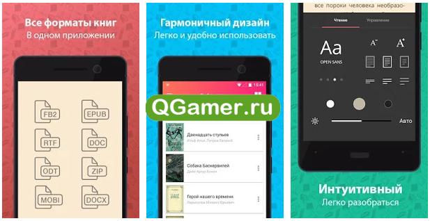 ТОП-5 лучших бесплатных приложений для чтения книг на Андроид