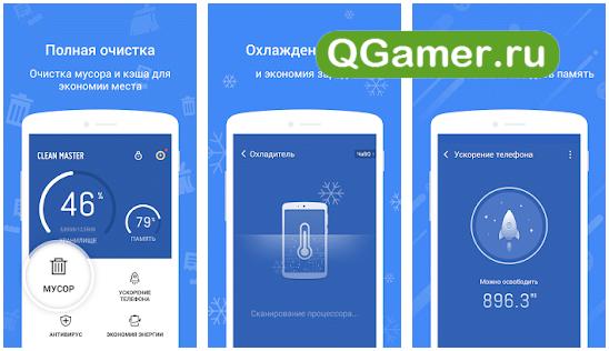 Как почистить память и другой мусор в Андроид с помощью бесплатных приложений
