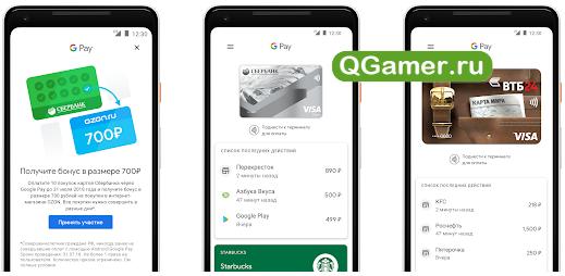 Как платить в магазинах с помощью приложения для оплаты на Андроид