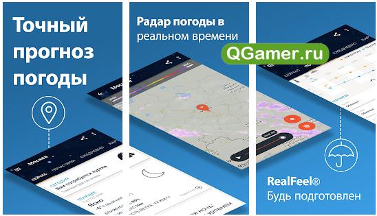 ТОП-5 приложения для просмотра погоды на Андроид
