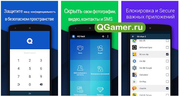 Лучшие приложения для блокировки информации и других приложений на Андроид