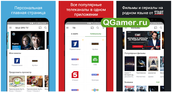 ТОП-5 приложений с помощью которых можно бесплатно смотреть TV на Android