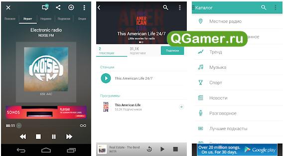ТОП-5 приложений, которые позволят вам слушать радио на Андроид где бы вы ни находились
