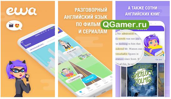 ТОП-5 лучших приложений для изучения английского языка на Андроид, которые действительно работают