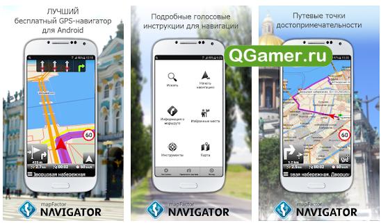 ТОП-5 лучших GPS и онлайн навигаторов для Андроид