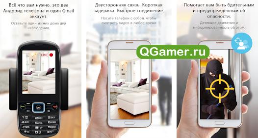 ТОП-5 приложений шпионов на Андроид, которые вам точно понравятся