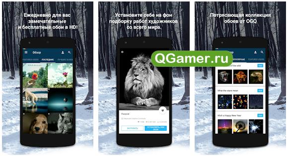 ТОП приложений с HD обоями на Андроид
