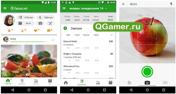 ТОП-5 приложений на Андроид, которые помогут правильно и быстро похудеть