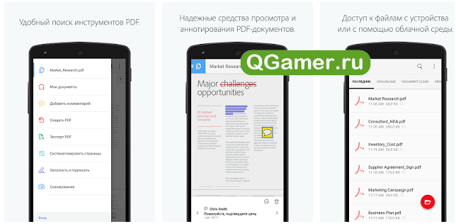 Лучшие приложения для чтения и работы с документами на Андроид