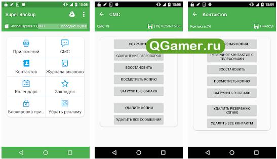 Лучшие приложения на Андроид, которые помогут вам восстановить любые утерянные файлы