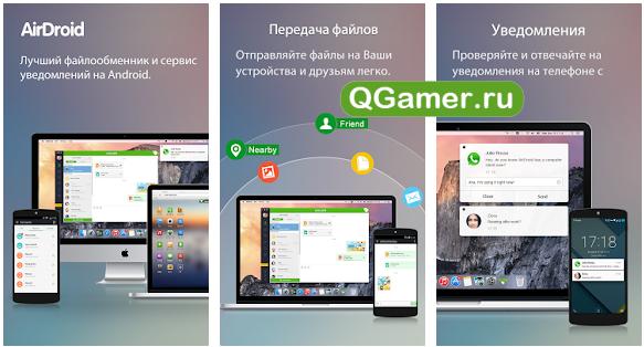Программы, которые позволят вам быстро и просто синхронизировать Андроид с ПК