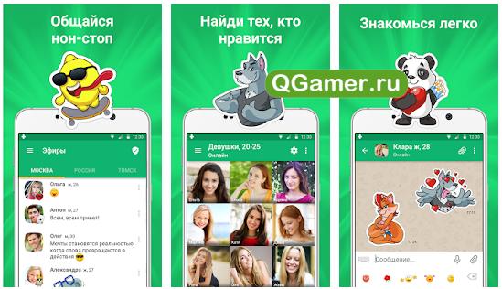 Лучшие приложения для интересных знакомств на Андроид, которые точно работают