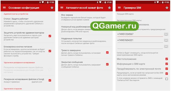 ТОП приложений на телефон Android способных точно отслеживать его местоположение