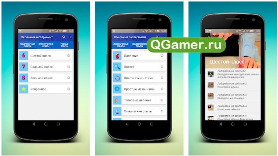 ТОП-5 незаменимых приложений на Андроид для школы и учеников