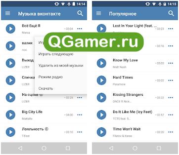 ВК Music - приложение для прослушивания и сохранения ВК музыки