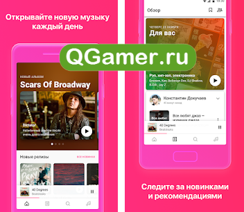 Приложение для музыки на телефон от VK и OK - BOOM