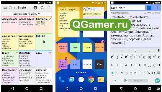 ТОП-5 лучших Андроид приложений для ведения заметок