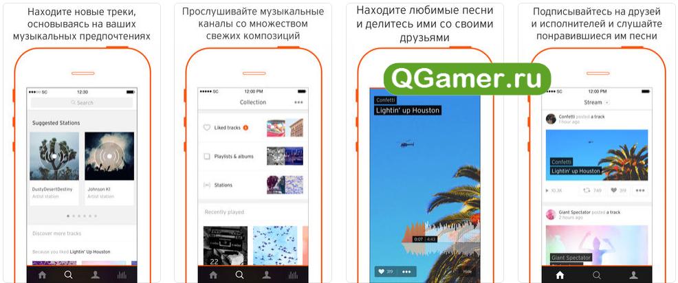 ТОП-9 лучших приложений на Айфон, которые позволят вам слушать музыку оффлайн: из ВК, ОК или интернета