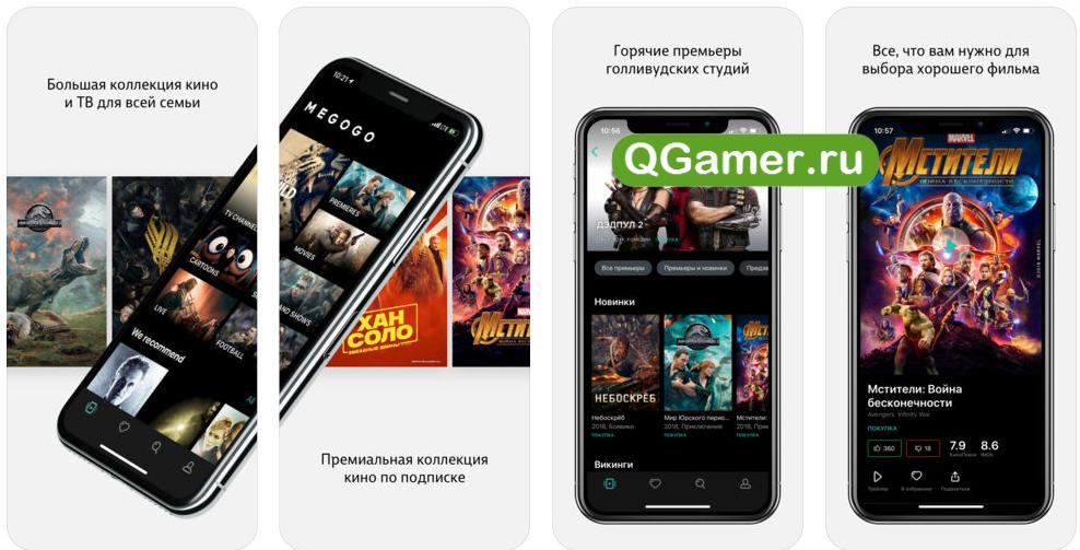 ТОП бесплатных приложений кинотеатров для комфортного оффлайн и онлайн просмотра фильмов и сериалов на iPhone
